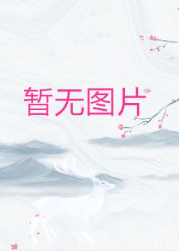 竹已(原著) 橘枳(主笔) 郭晓(编剧)